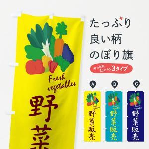 のぼり旗 野菜販売|goods-pro