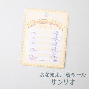 アイロン ネームラベル サンリオキャラクター なまえシール goods-pro