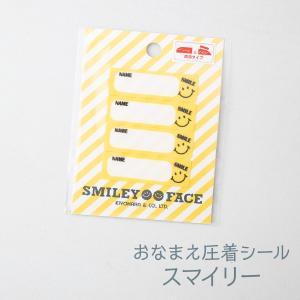 アイロンネームラベル SMILE なまえシール goods-pro