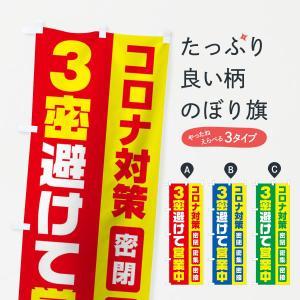 のぼり旗 コロナ対策3密避けて営業中 goods-pro