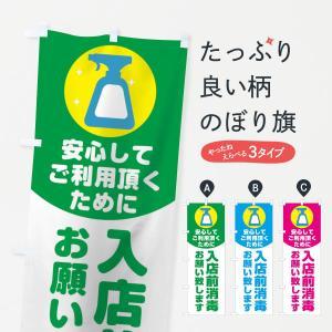 のぼり旗 入店前消毒 goods-pro