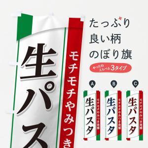 のぼり旗 生パスタ|goods-pro