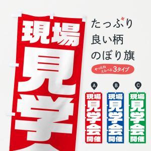 のぼり旗 現場見学会開催|goods-pro