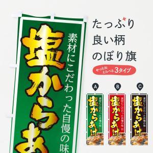 のぼり旗 塩からあげ|goods-pro