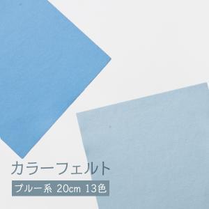 フェルト ブルー系 20cm goods-pro