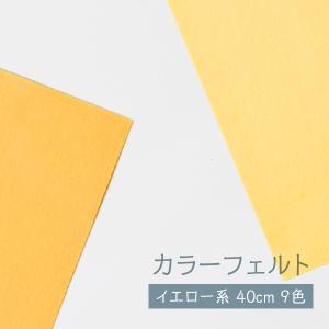 フェルト イエロー系 40cm goods-pro