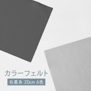 フェルト ホワイト・グレー・ブラック系 20cm goods-pro
