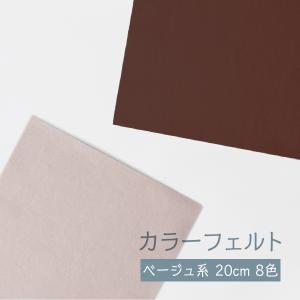 フェルト ベージュ・ブラウン系 20cm goods-pro