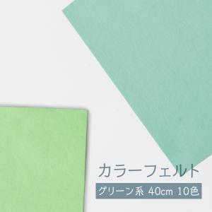 フェルト グリーン系 40cm goods-pro