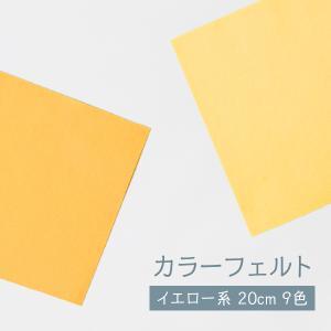 フェルト イエロー系 20cm goods-pro