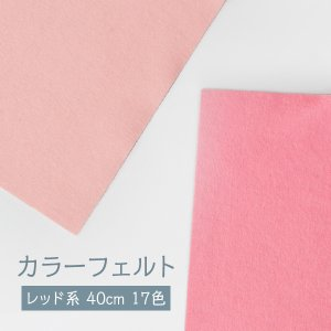 フェルト ピンク・レッド系 40cm goods-pro