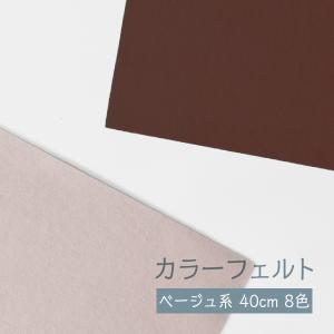 フェルト ベージュ・ブラウン系 40cm goods-pro