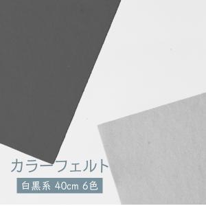 フェルト ホワイト・グレー・ブラック系 40cm goods-pro