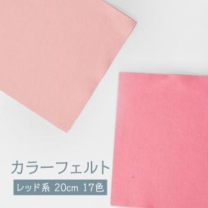 フェルト ピンク・レッド系 20cm goods-pro