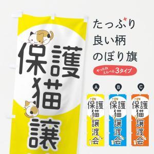 のぼり旗 保護猫譲渡会 goods-pro