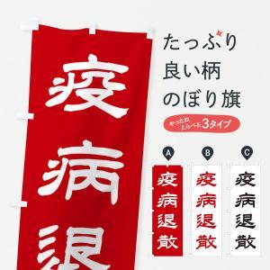 のぼり旗 疫病退散/神社・祈願・成就・参拝|goods-pro