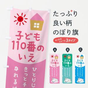 のぼり旗 こども110番|goods-pro