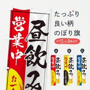 のぼり旗 昼飲み営業中|goods-pro