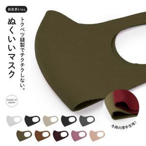 ぬくいいマスク 大きいサイズ L LL 冬用 2枚セット|goods-pro