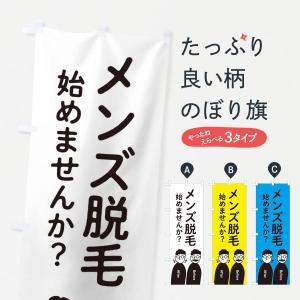 のぼり旗 メンズ脱毛始めませんか?|goods-pro