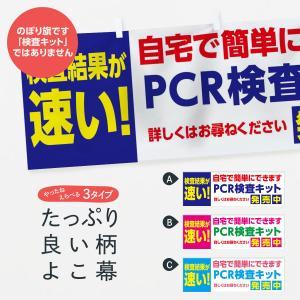 横幕 PCR検査キット goods-pro