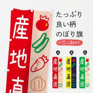 のぼり旗 産地直送 goods-pro