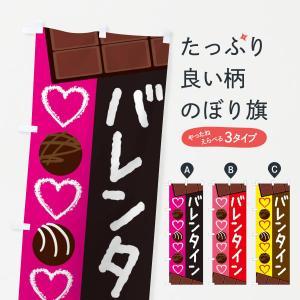 のぼり旗 バレンタイン goods-pro