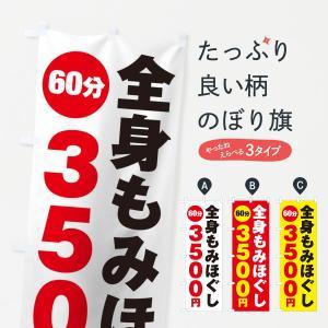 のぼり旗 全身もみほぐし goods-pro