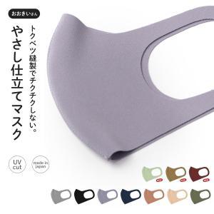 やさし仕立てマスク おおきいさん L LL秋冬用 2枚セット|goods-pro