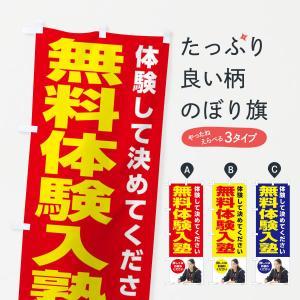 のぼり旗 無料体験入塾|goods-pro