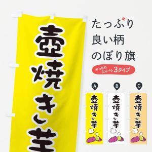 のぼり旗 壺焼き芋|goods-pro