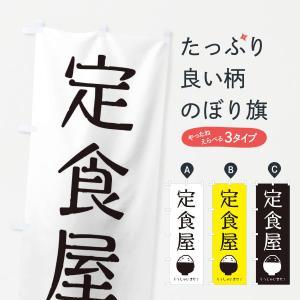 のぼり旗 定食屋|goods-pro