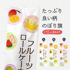 のぼり旗 フルーツロールケーキ|goods-pro