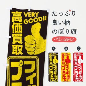 のぼり旗 高価買取/リサイクル/フィギュア・プラモ|goods-pro