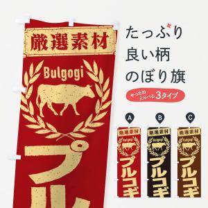 のぼり旗 プルコギ|goods-pro