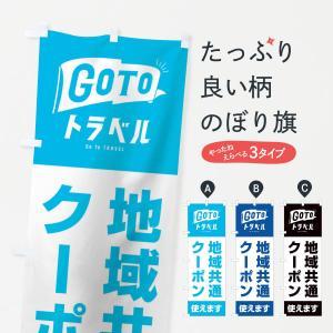 のぼり旗 GoToトラベルキャンペーン地域共通クーポン使えます/GoToTravel|goods-pro