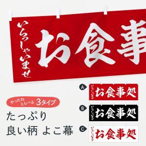横幕 お食事処|goods-pro