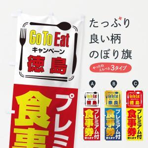 のぼり旗 GoToEatプレミアム付食事券/使えます/徳島|goods-pro