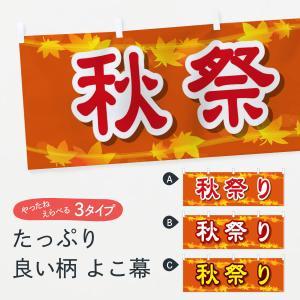 横幕 秋祭り|goods-pro