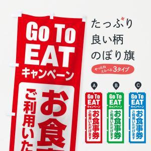 のぼり旗 GoToEATキャンペーン|goods-pro