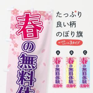 のぼり旗|goods-pro