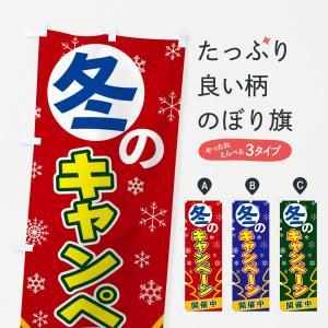 のぼり旗 冬のキャンペーン goods-pro