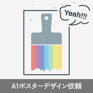 A1ポスターデザイン依頼|goods-pro