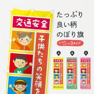 のぼり旗 交通安全 goods-pro
