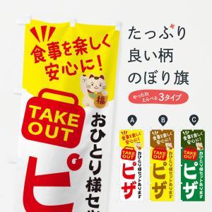 のぼり旗 ピザ|goods-pro