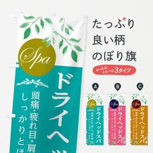 のぼり旗 ドライヘッドスパ|goods-pro