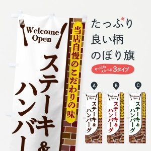のぼり旗 ステーキ&ハンバーグ goods-pro