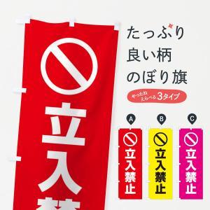 のぼり旗 立入禁止 goods-pro