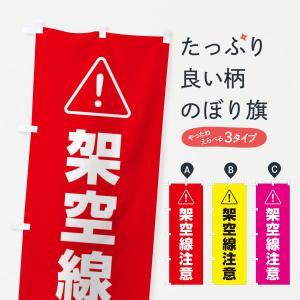 のぼり旗 架空線注意 goods-pro
