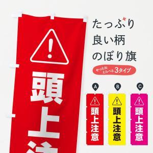 のぼり旗 頭上注意 goods-pro